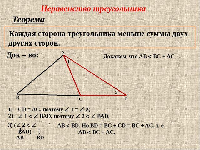 Теорема Каждая сторона треугольника меньше суммы двух других сторон. Док – во...