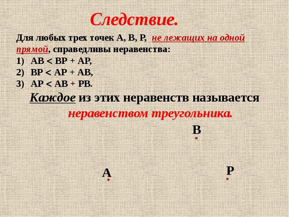 Для любых трех точек А, В, Р, не лежащих на одной прямой, справедливы неравен...