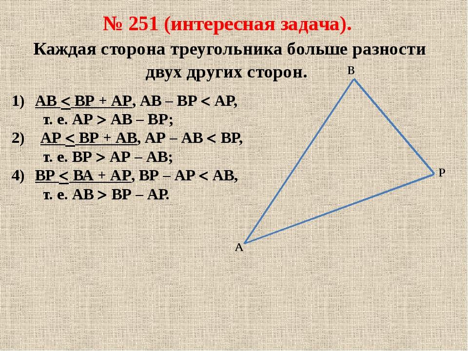 Каждая сторона треугольника больше разности двух других сторон. АВ  ВР + АР...
