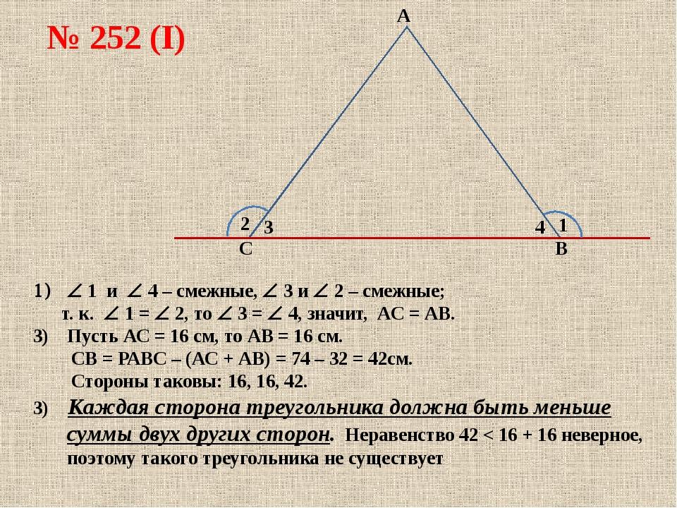  1 и  4 – смежные,  3 и  2 – смежные; т. к.  1 =  2, то  3 =  4, знач...