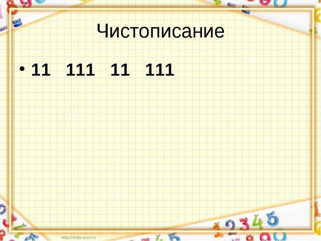 Чистописание 11 111 11 111
