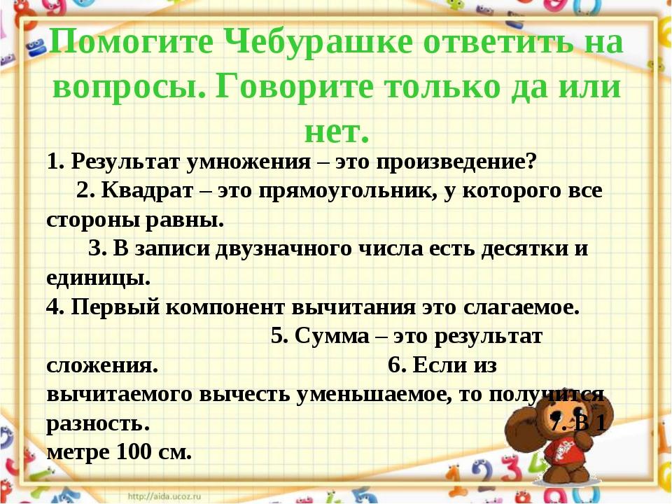 Помогите Чебурашке ответить на вопросы. Говорите только да или нет. 1. Резуль...