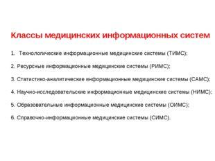 Классы медицинских информационных систем Технологические информационные медиц