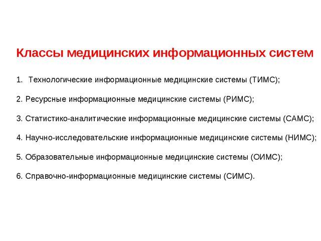 Классы медицинских информационных систем Технологические информационные медиц...