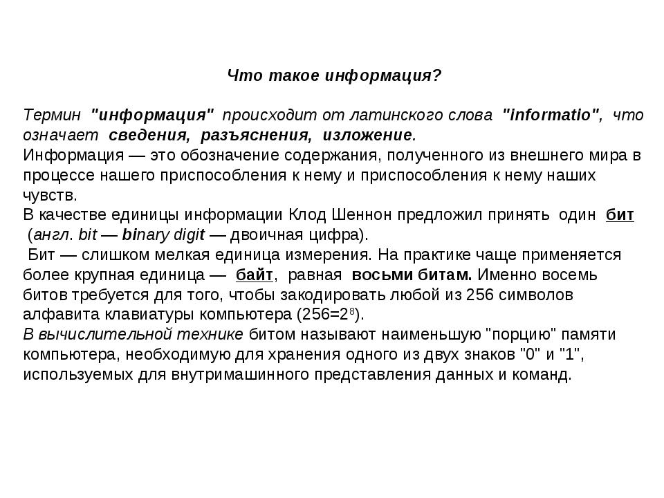 """Что такое информация? Термин """"информация"""" происходит от латинского слова """"..."""