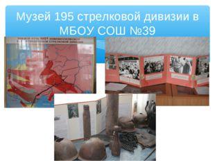 Музей 195 стрелковой дивизии в МБОУ СОШ №39