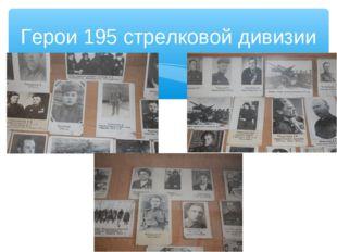 Герои 195 стрелковой дивизии