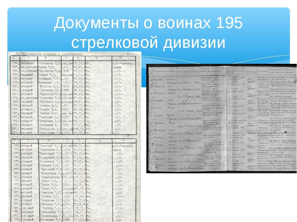 Документы о воинах 195 стрелковой дивизии