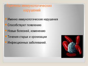 Причины иммунологических нарушений Именно иммунологические нарушения Способст