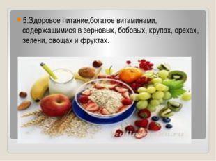5.Здоровое питание,богатое витаминами, содержащимися в зерновых, бобовых, кр