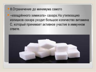 8.Ограничение до минимума самого «изощрённого химиката» сахара.На утилизацию