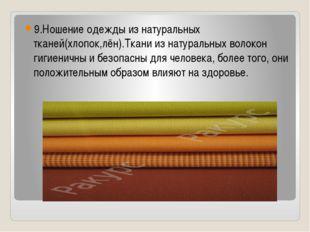 9.Ношение одежды из натуральных тканей(хлопок,лён).Ткани из натуральных воло