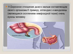 11.Бережное отношение даже к малым составляющим своего организма.К примеру,