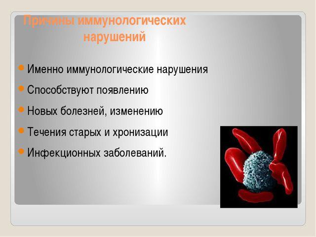 Причины иммунологических нарушений Именно иммунологические нарушения Способст...