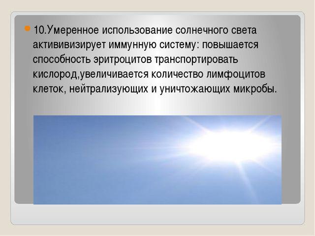 10.Умеренное использование солнечного света актививизирует иммунную систему:...
