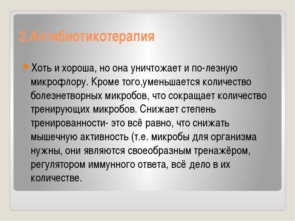 2.Антибиотикотерапия Хоть и хороша, но она уничтожает и по-лезную микрофлору....