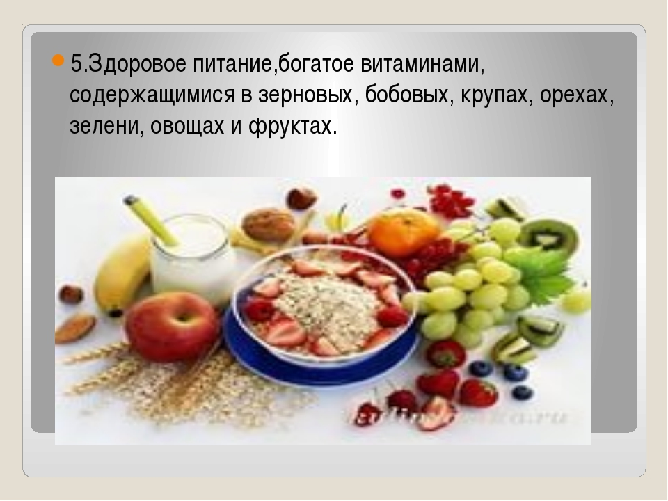 5.Здоровое питание,богатое витаминами, содержащимися в зерновых, бобовых, кр...
