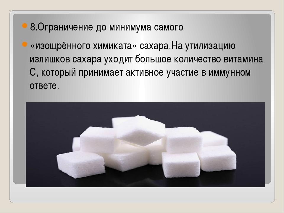 8.Ограничение до минимума самого «изощрённого химиката» сахара.На утилизацию...
