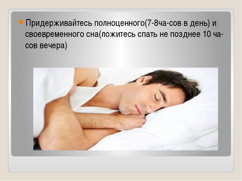 Придерживайтесь полноценного(7-8ча-сов в день) и своевременного сна(ложитесь...