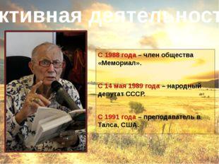 С 1988 года – член общества «Мемориал». С 14 мая 1989 года – народный депутат