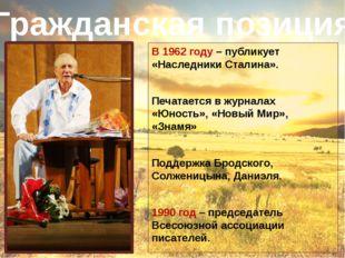 В 1962 году – публикует «Наследники Сталина». Печатается в журналах «Юность»,