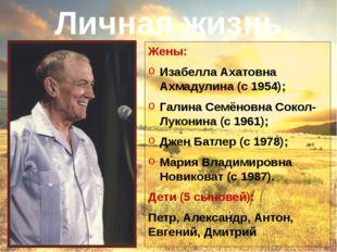 Жены: Изабелла Ахатовна Ахмадулина (с 1954); Галина Семёновна Сокол-Луконина