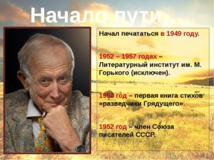 Начал печататься в 1949 году. 1952 – 1957 годах – Литературный институт им. М