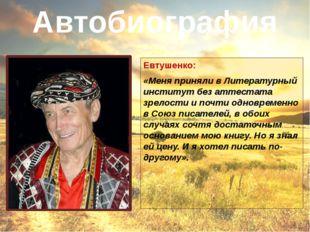 Евтушенко: «Меня приняли в Литературный институт без аттестата зрелости и поч