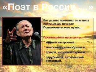 Евтушенко принимал участия в поэтических вечерах Политехнического музея. Прои