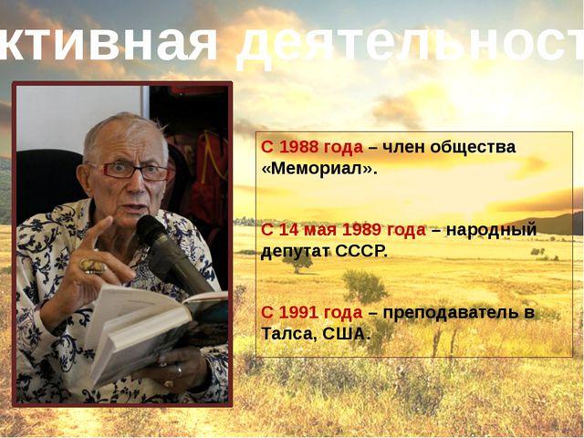 С 1988 года – член общества «Мемориал». С 14 мая 1989 года – народный депутат...