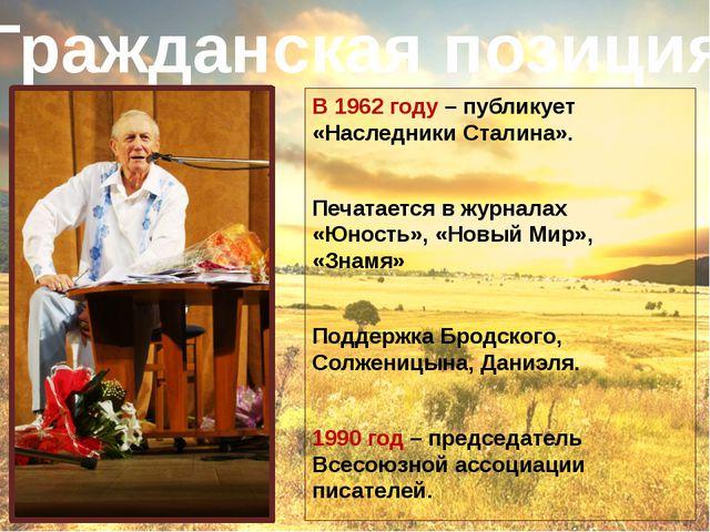 В 1962 году – публикует «Наследники Сталина». Печатается в журналах «Юность»,...