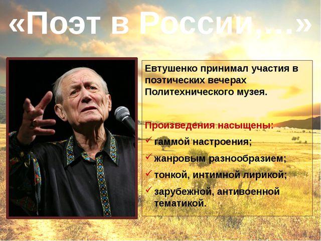 Евтушенко принимал участия в поэтических вечерах Политехнического музея. Прои...