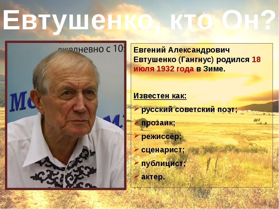 Евгений Александрович Евтушенко (Гангнус) родился 18 июля 1932 года в Зиме. И...