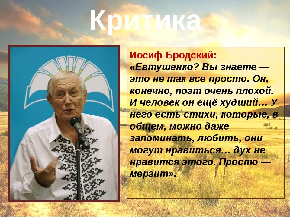 Иосиф Бродский: «Евтушенко? Вы знаете — это не так все просто. Он, конечно, п...