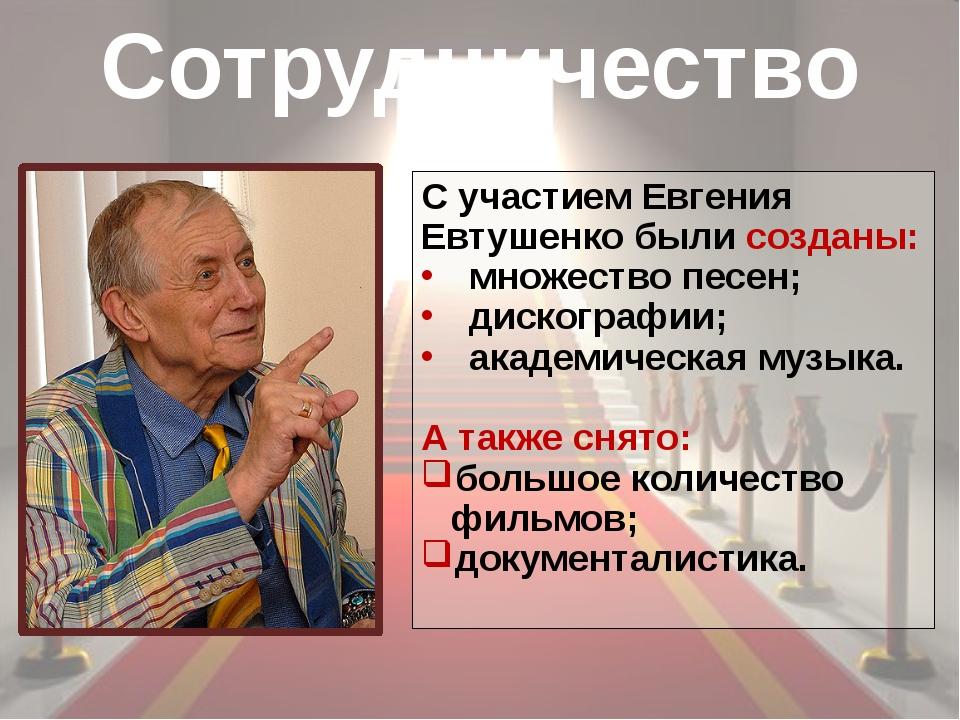 Сотрудничество С участием Евгения Евтушенко были созданы: множество песен; ди...