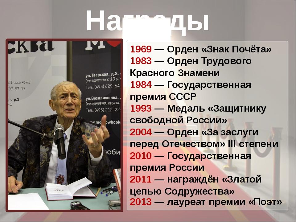 Награды 1969—Орден «Знак Почёта» 1983—Орден Трудового Красного Знамени 19...