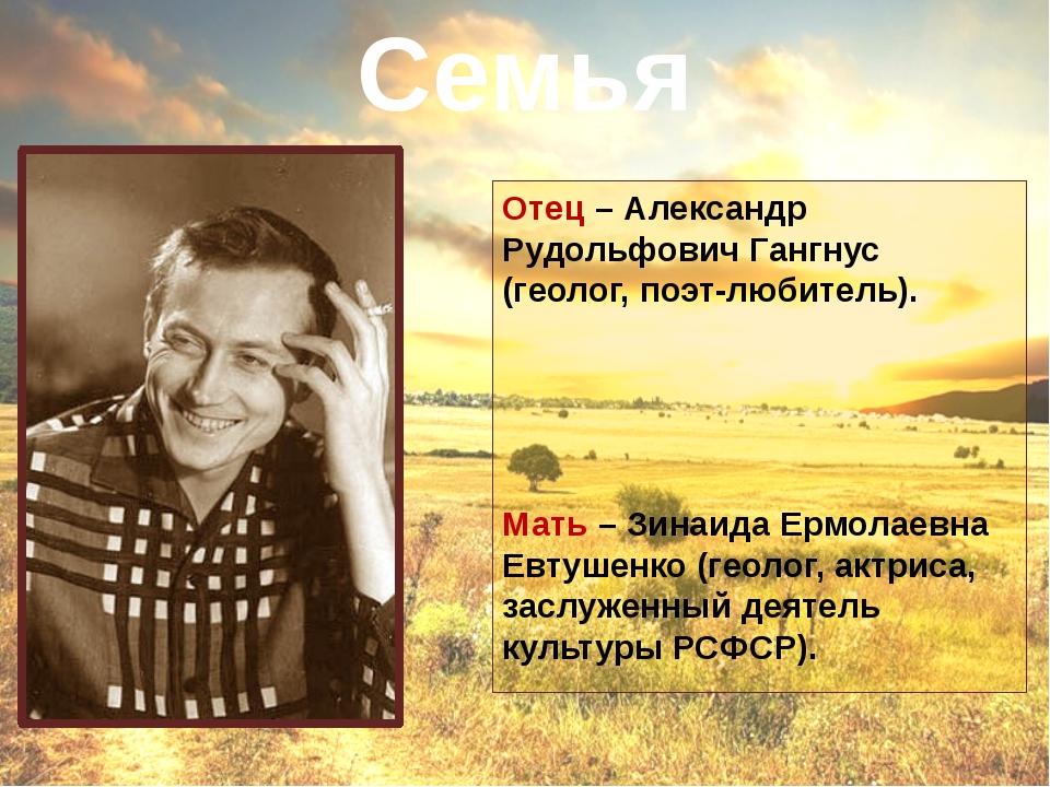 Отец – Александр Рудольфович Гангнус (геолог, поэт-любитель). Мать – Зинаида...