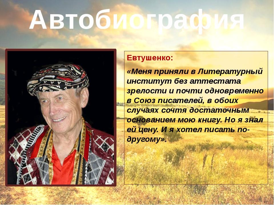 Евтушенко: «Меня приняли в Литературный институт без аттестата зрелости и поч...