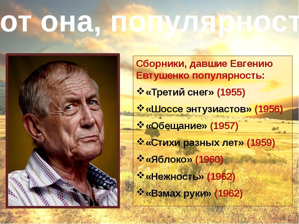 Сборники, давшие Евгению Евтушенко популярность: «Третий снег» (1955) «Шоссе...