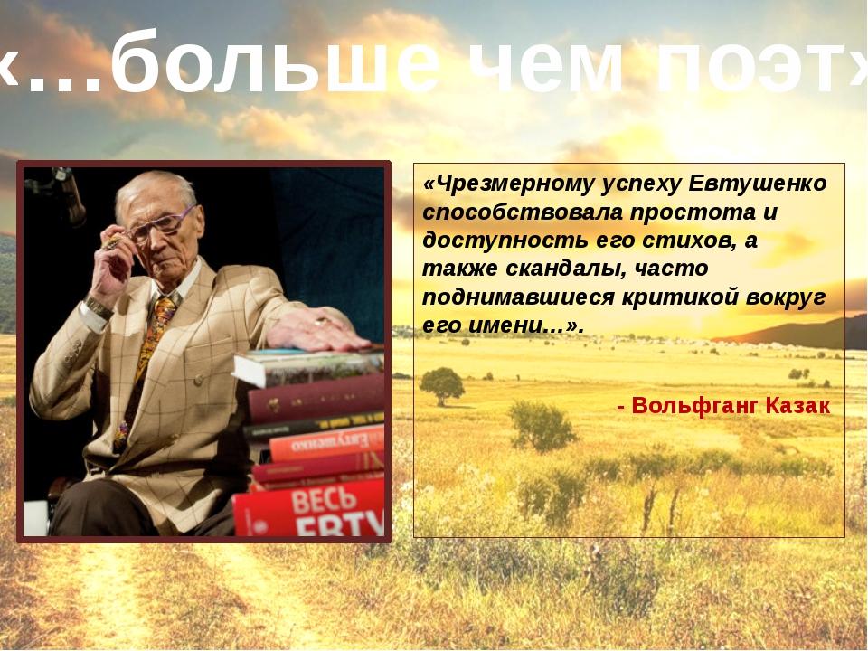 «Чрезмерному успеху Евтушенко способствовала простота и доступность его стихо...