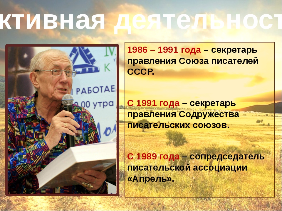 1986 – 1991 года – секретарь правления Союза писателей СССР. С 1991 года – се...