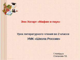 Энн Хогарт «Мафин и паук» УМК «Школа России» Урок литературного чтения во 2