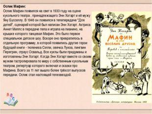 Ослик Мафин: Ослик Мафин появился на свет в 1933 году на сцене кукольного теа