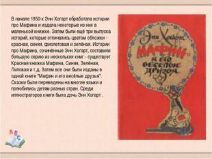 В начале 1950-х Энн Хогарт обработала истории про Мафина и издала некоторые и