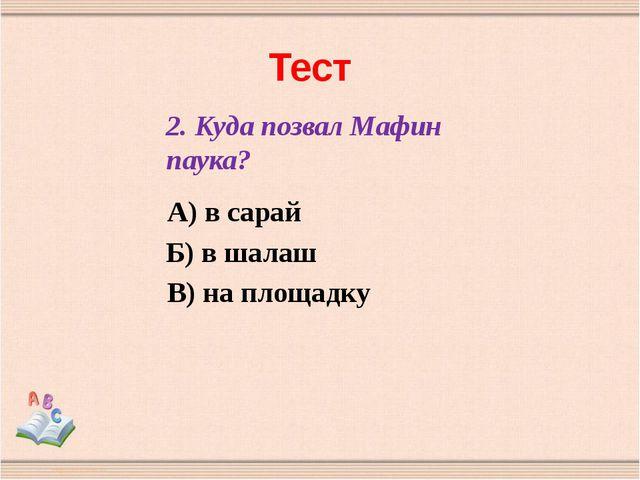 2. Куда позвал Мафин паука? Тест А) в сарай Б) в шалаш В) на площадку