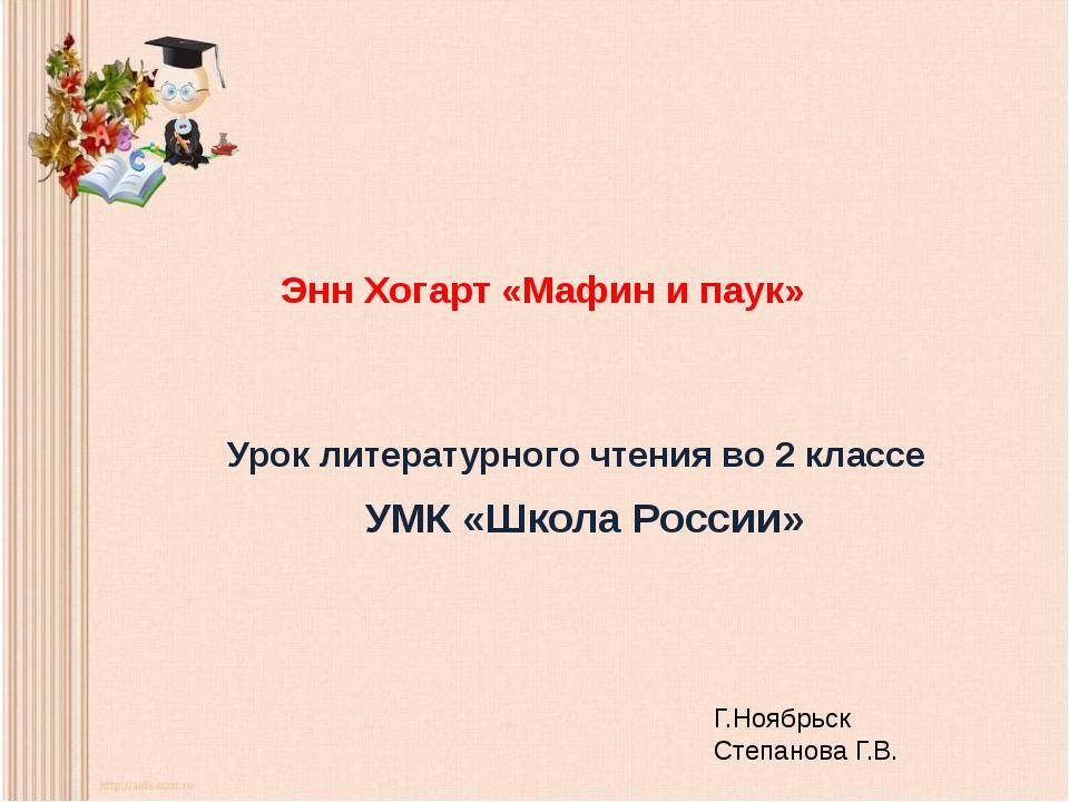 Энн Хогарт «Мафин и паук» УМК «Школа России» Урок литературного чтения во 2...