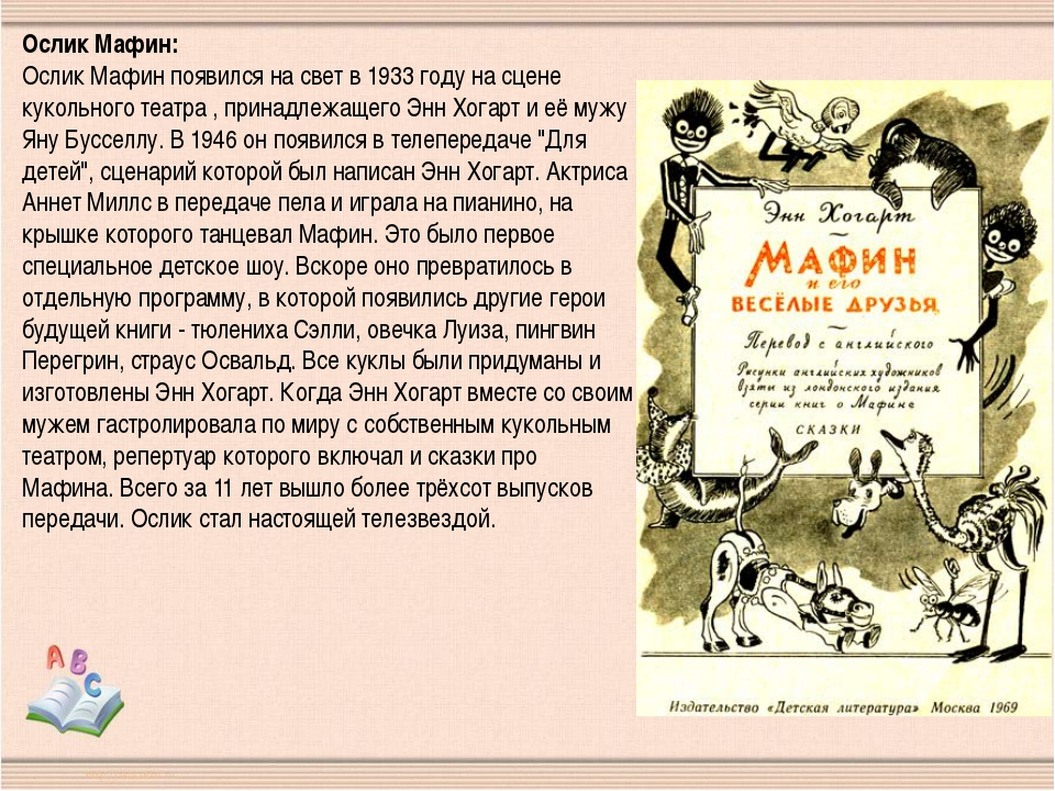 Ослик Мафин: Ослик Мафин появился на свет в 1933 году на сцене кукольного теа...