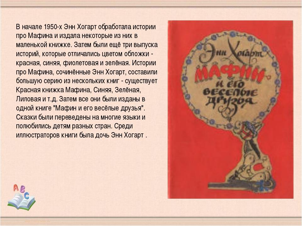 В начале 1950-х Энн Хогарт обработала истории про Мафина и издала некоторые и...