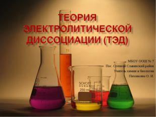 МБОУ ООШ № 7 Пос. Степной Славянский район Учитель химии и биологии Пиховкина
