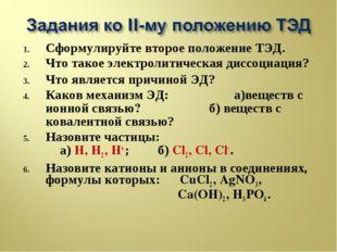 Сформулируйте второе положение ТЭД. Что такое электролитическая диссоциация?